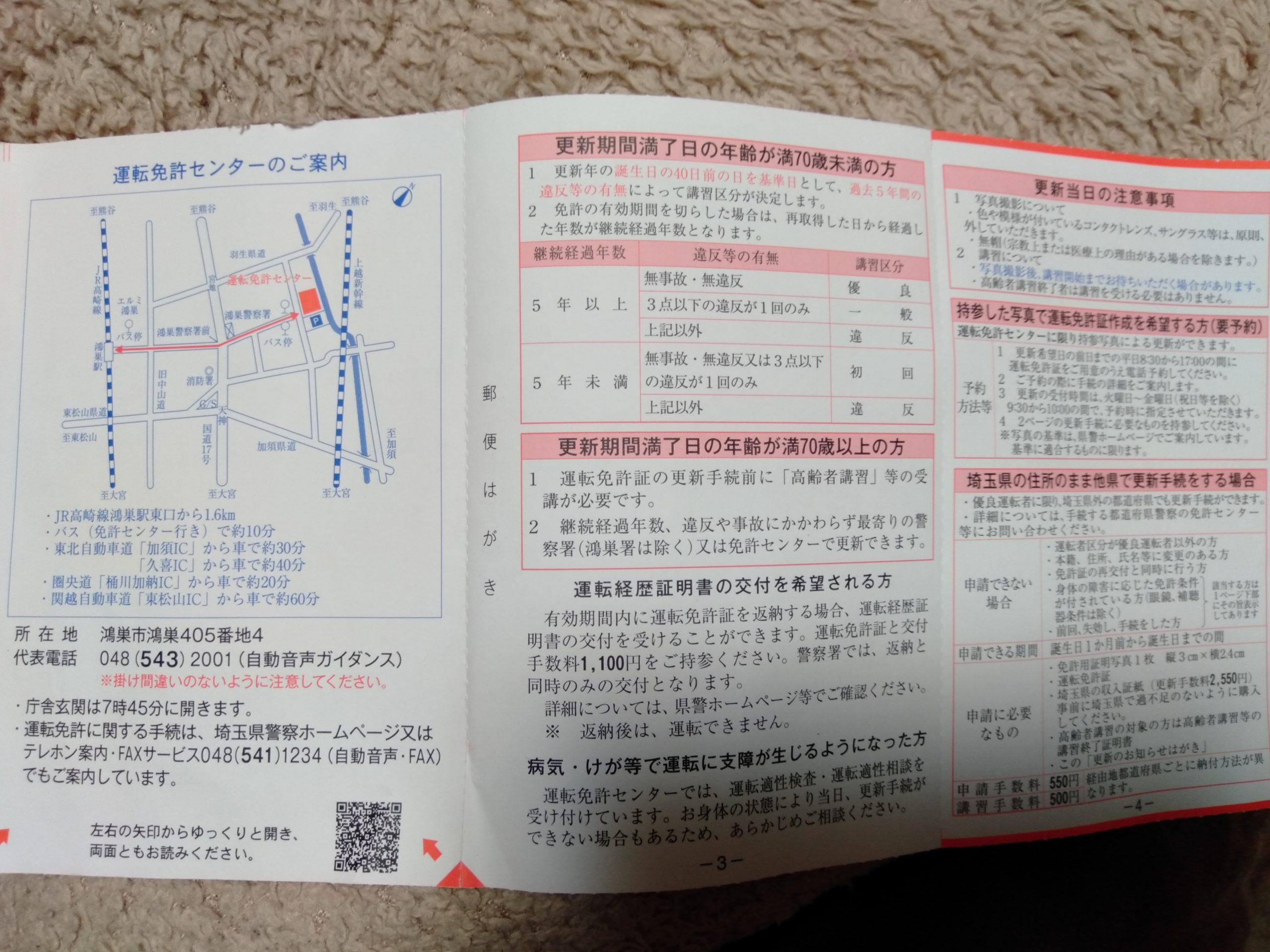 埼玉 運転 免許 更新 運転免許証更新業務について - 埼玉県警察